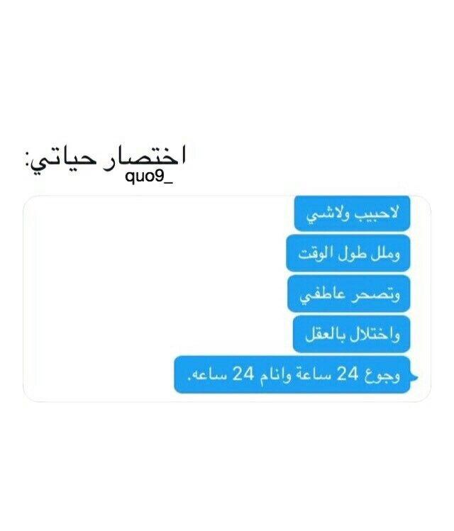 أحلى حياه بلا حبيب بلا هم Funny Words Funny Arabic Quotes Funny Texts