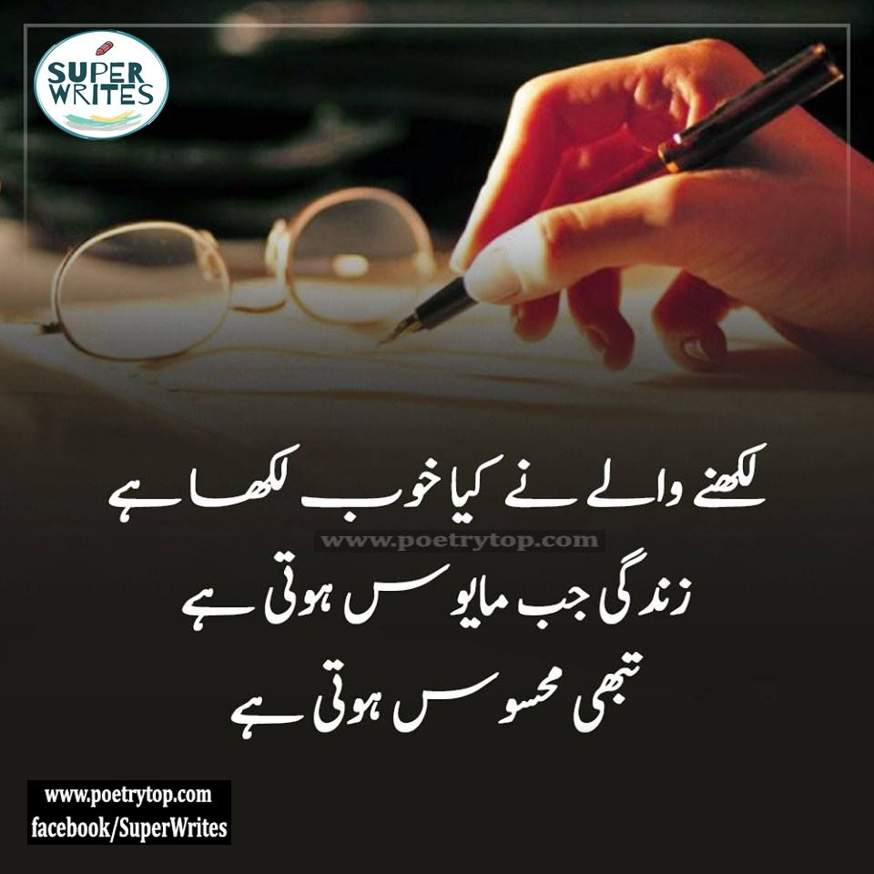 Quotes In Urdu Urdu Quotes Urdu Quotes Quotes Urdu Quotes With
