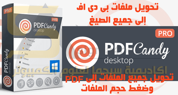 برنامج تحويل ملف Pdf الى Word وصور واكسل وغيرهم Pdf Candy Desktop Pro Incoming Call Screenshot Incoming Call