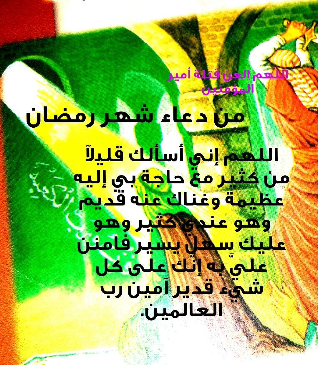 Pin By Latifa Elkheshen On شهر رمضان شهر الرحمة والغفران Sal