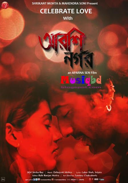 Barir Kache Arshinagar By Parbati Das Baul Arshinagar 2015 Kolkata Bengali Movie Mp3 Song Download Mp3 Song Download Mp3 Song New Movie Song