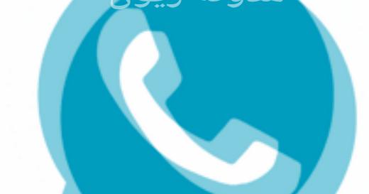 تحميل تنزيل واتس اب الازرق واتساب بلس Whatsapp Plus Apk Tech Company Logos Company Logo Vimeo Logo