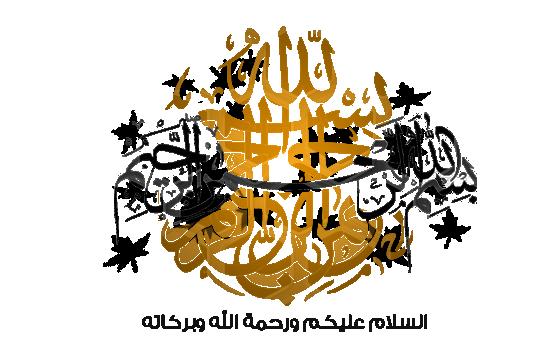زخارف زخارف القاب القاب جاهزة القاب مزخرفه زخارف ديف بوينت زخارف القاب زخارف جديده زخارف2013 Dev Point Arabic Calligraphy Blog Page Blog