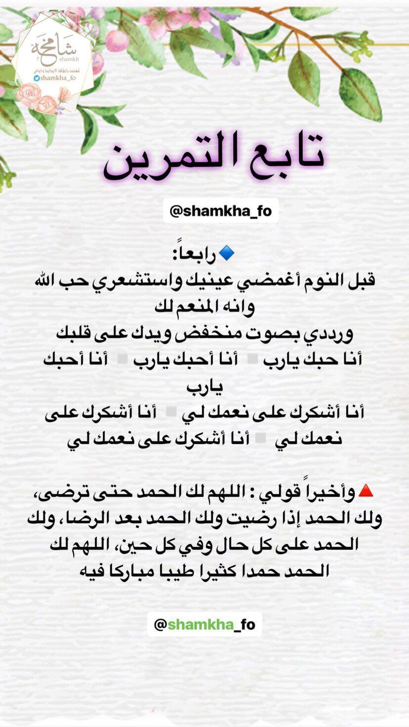 Desertrose أوراد ما قبل النوم وعند الأرق Quran Quotes Love Islamic Phrases Islamic Inspirational Quotes