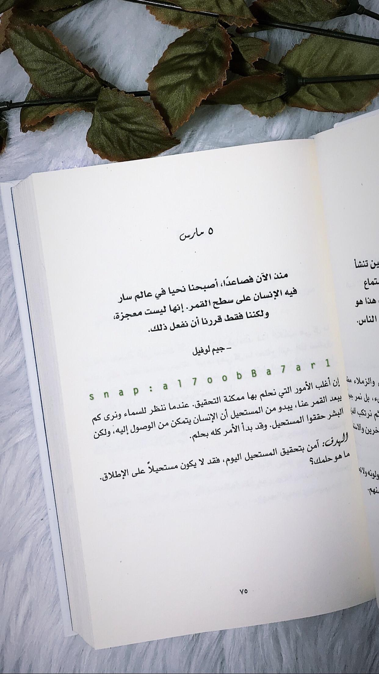 كل الأمور المستحيله تبدأ بـ الحلم آمن بـ تحقيق حلمك المستحيل فـ قد لا يكون مستحيل ا 5 مارس مارس Eid Stickers Quotes Arabic Quotes