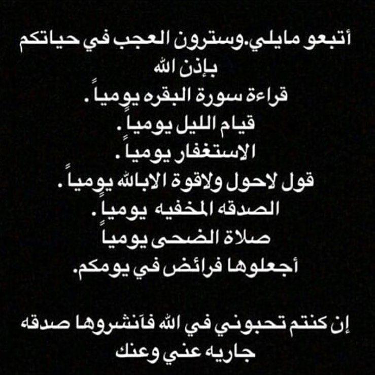 كن مع الله On Instagram Words Of Wisdom Quotes Wisdom Quotes Life Islamic Inspirational Quotes