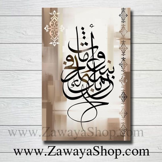 Islamic paintings for sale arabic calligraphy wall art Arabic calligraphy wall art