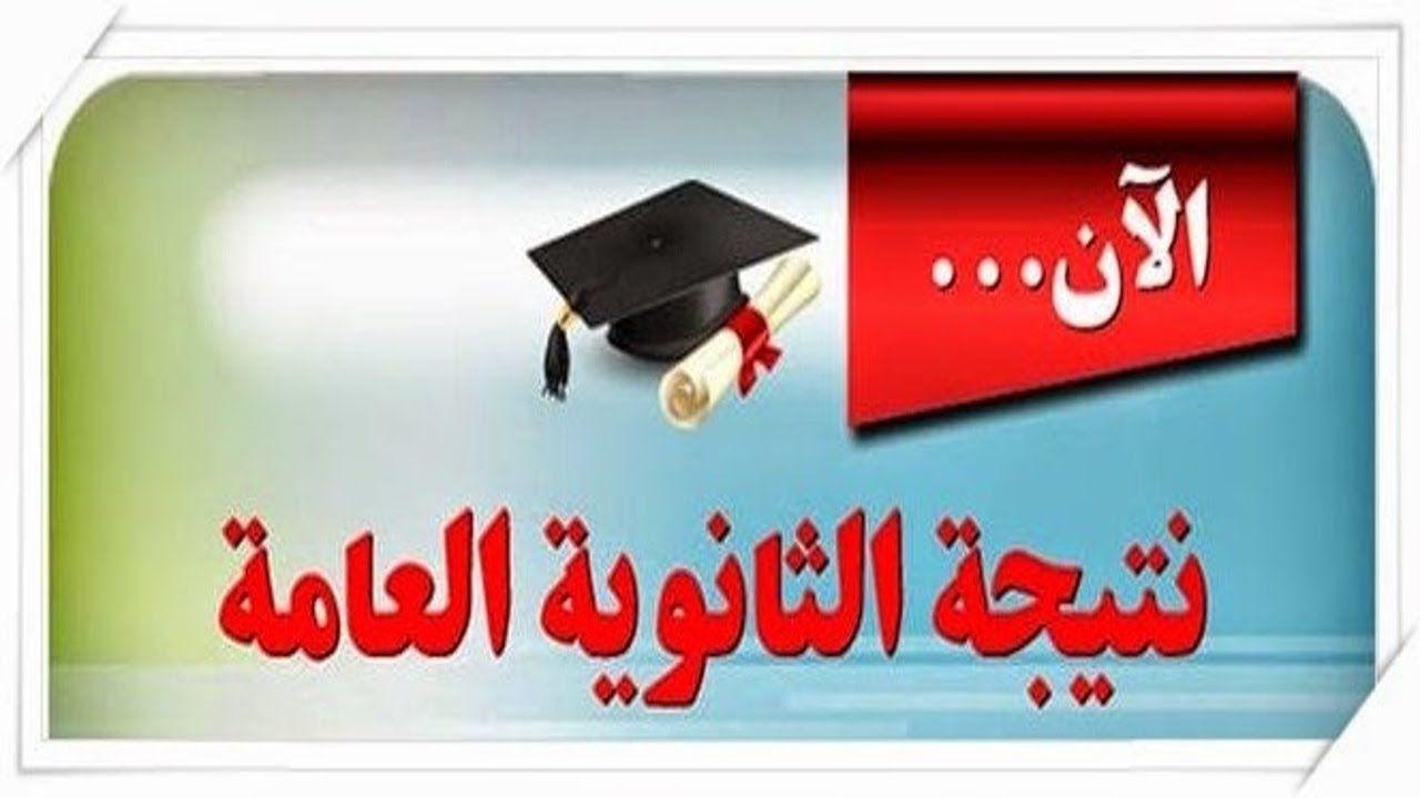 ظهرت الان نتيجة الثانوية العامة 2017 بالاسم او برقم الجلوس موقع وزارة التربية والتعليم العالمى اون لاين Egypt Understanding Secondary School