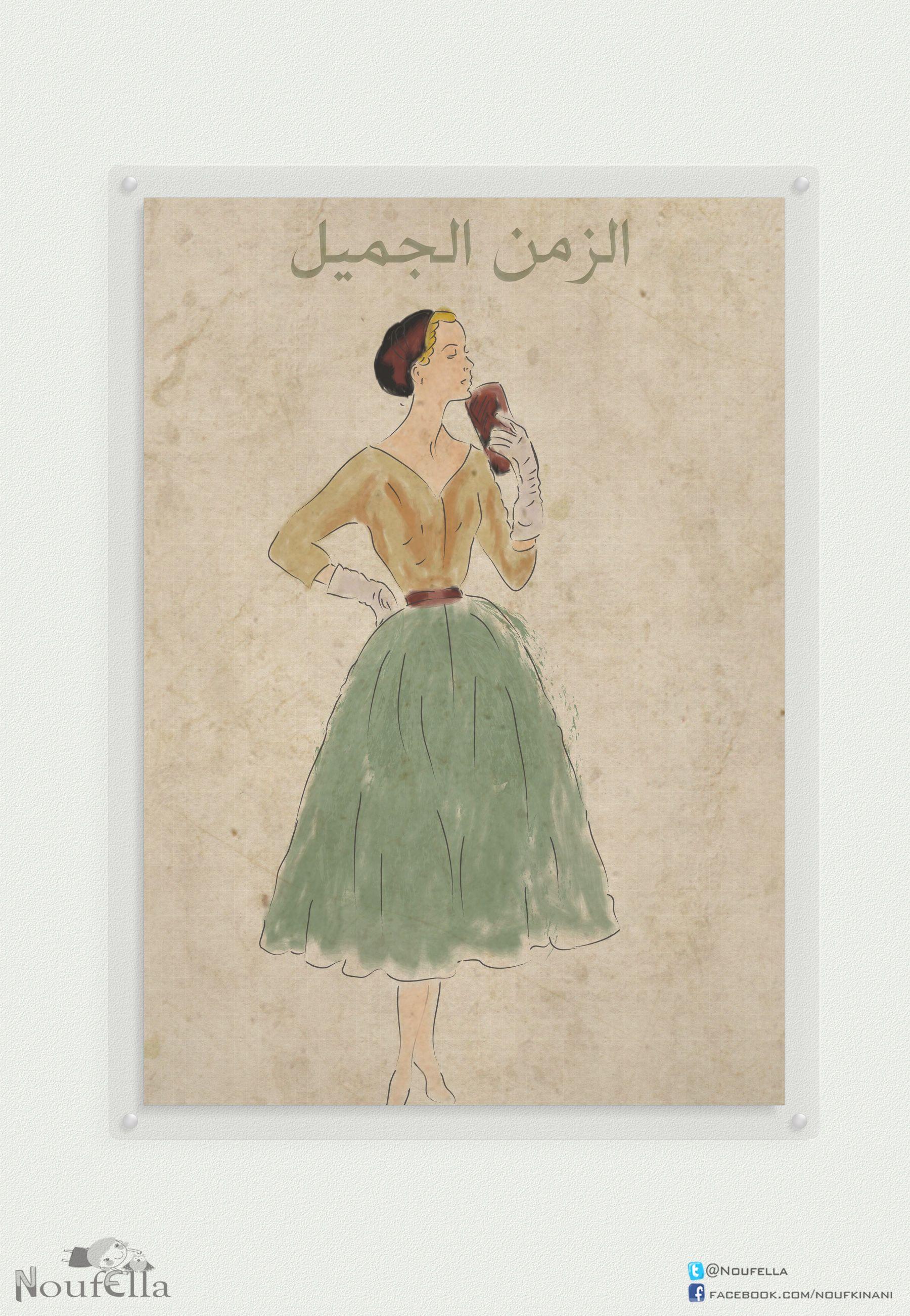 الزمن الجميل Poster Artist Nouf Alkinani Artist Vintage Fashion Vintage