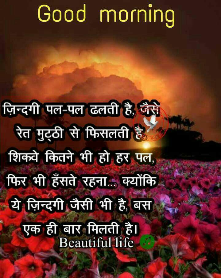 Pin By Daljeetkaurjabbal On Hindi Qoutes N Morning Prayer Quotes