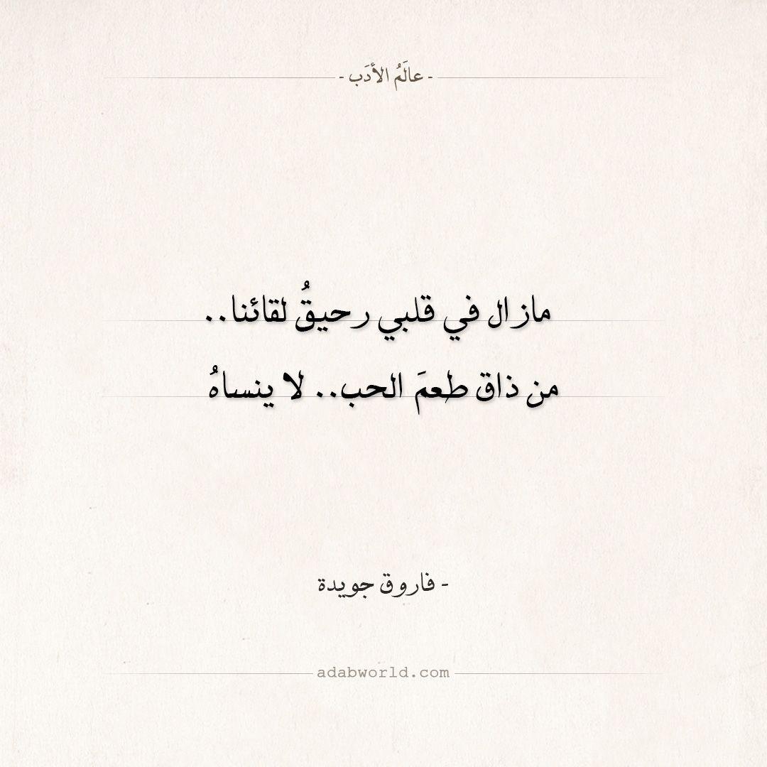شعر فاروق جويدة طعم الحب عالم الأدب Quotes Deep Quotations Arabic Quotes