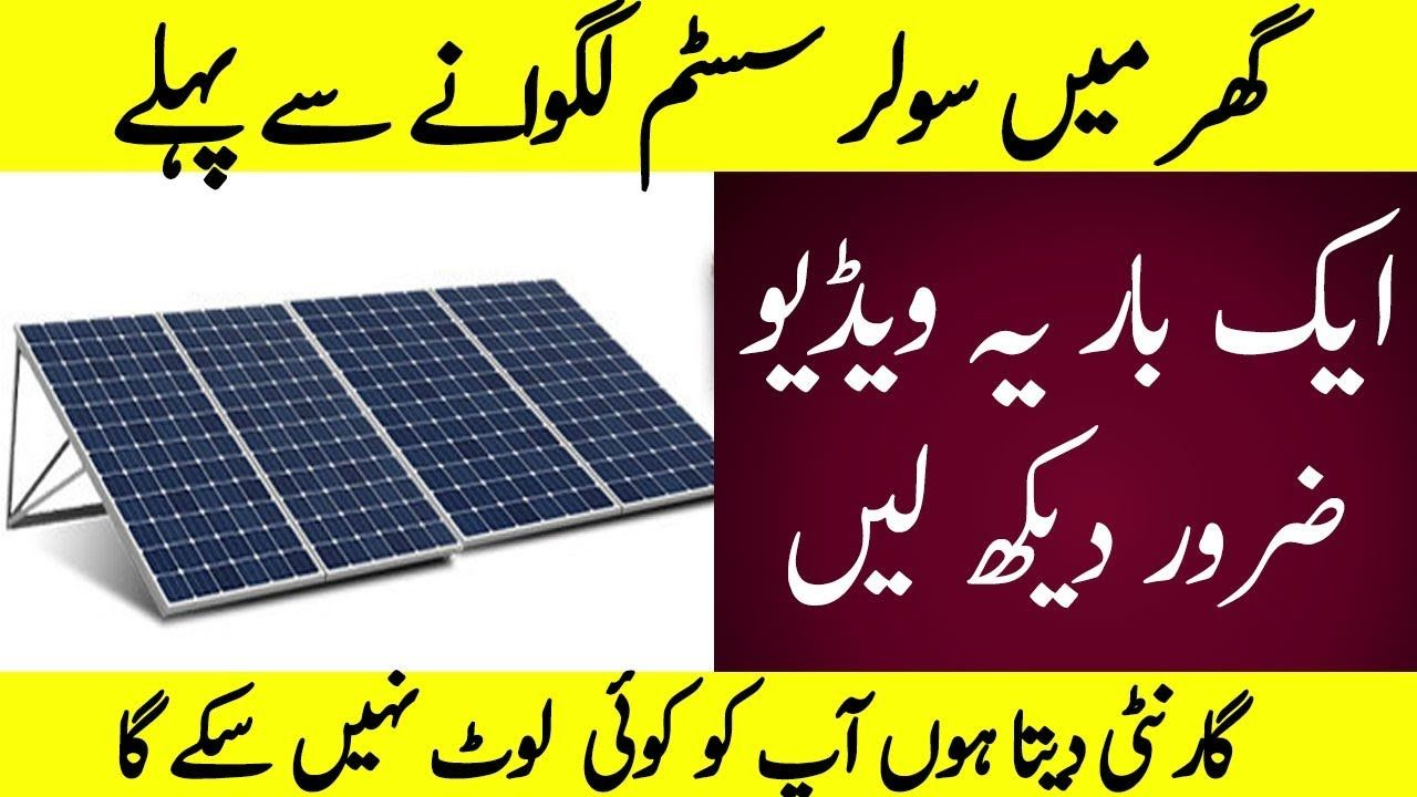 Solar System In Pakistan 2019 How To Buy Solar Panels In Urdu Urdu Raaz Buy Solar Panels Solar Panels Solar