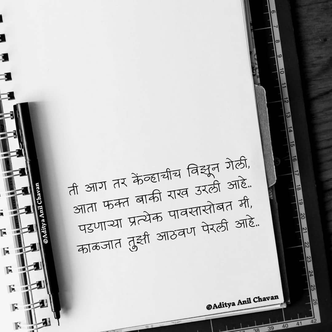 Long Distance Relationship Quotes In Marathi