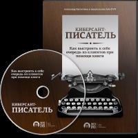 Инфобизнес Гарницына: Как стать писателем