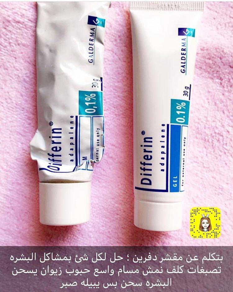 مقشر البشرة Beauty Skin Care Routine Skin Care Mask Makeup Skin Care