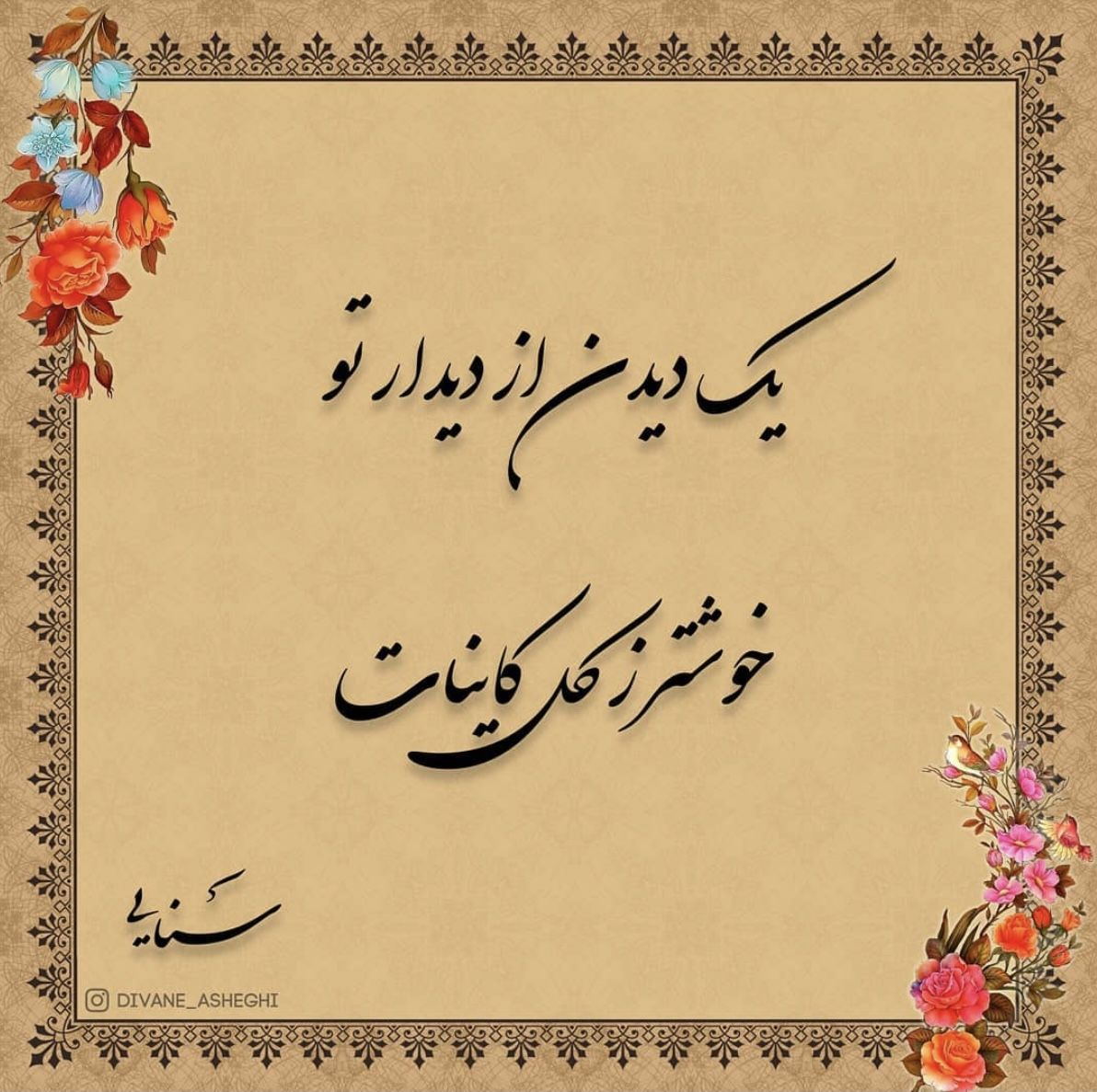 Pin By R0s3 On Persian Poems In 2020 Persian Poem Famous Poems Poems