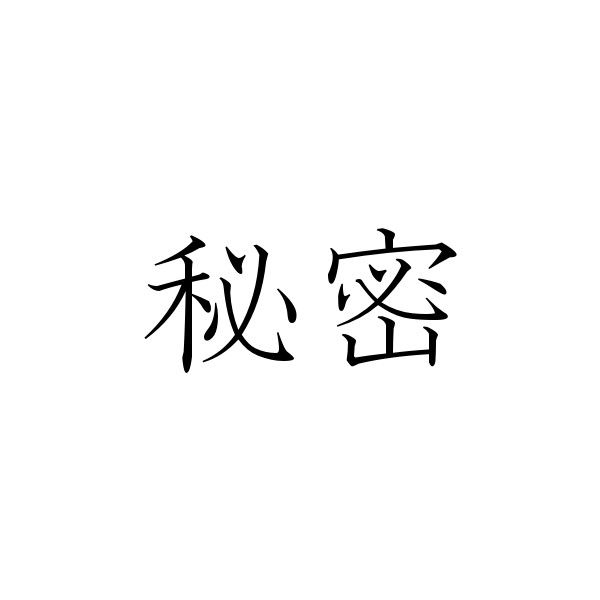 Japanese Symbol For Secret All Calligraphy Liked On Polyvore