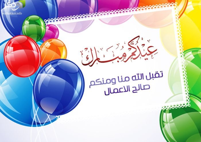Eid Mubarak Sms Wishes For Love Status With Images Lovesms2fun Eid Mubarak Wishes Eid Mubarak Eid