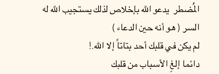 المضطر والإخلاص Peace Math Islam
