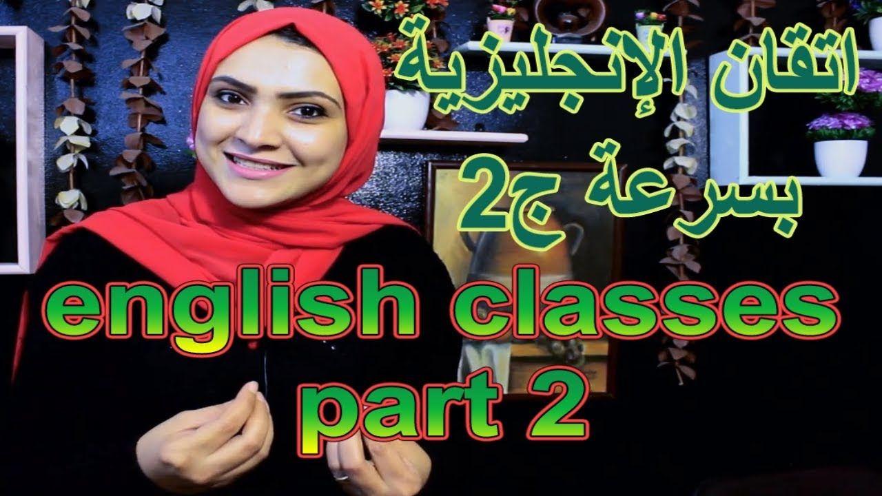 تعليم اللغة الانجليزية اتقان الانجليزية بسرعة فائقة الجزء الثانى Eng Computer Basics Learn English Learning