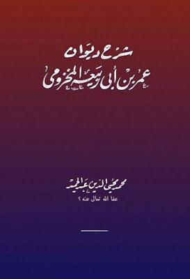 شرح ديوان عمر بن أبي ربيعة محمد محي الدين عبد الحميد Pdf Arabic Calligraphy