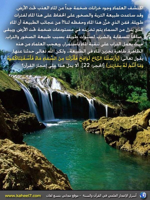 صورة وآية و م ا أ ن ت م ل ه ب خ از ن ين Islam Best Quotes Arabi