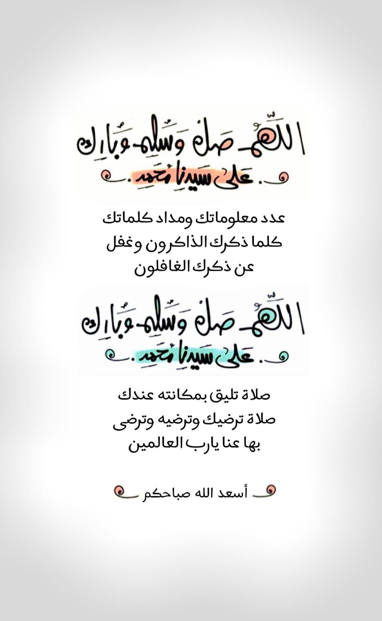 ا لل ه م ص ل و س ل م و ب ار ك على ن ب ي ن ا م ح م د عدد معلوماتك ومداد كلماتك كلما ذكرك الذاكرون Islamic Quotes Quran Quotes Islamic Quotes Quran