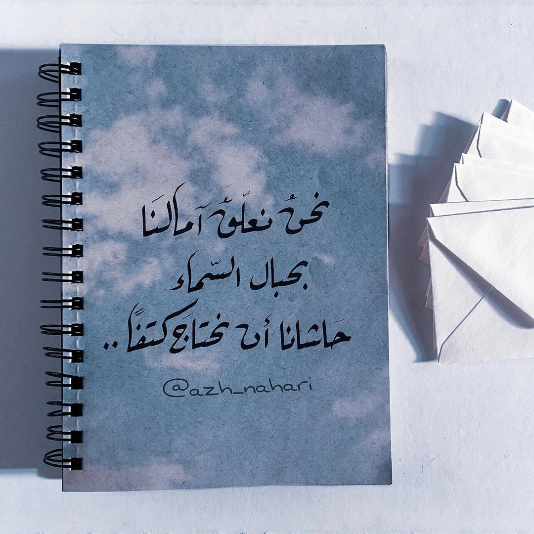 Uploaded By Mohammed A Alsattar Find Images And Videos About كتابات كتابة كتب كتاب مخطوطات مخطوط خط Love Quotes Wallpaper Healing Quotes Funny Arabic Quotes