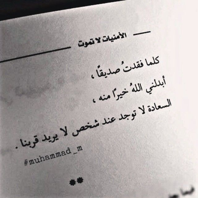 Instagram Photo By كـ القهوة أنت Dec 9 2015 At 1 16pm Utc Friends Quotes Words Quotes Cool Words