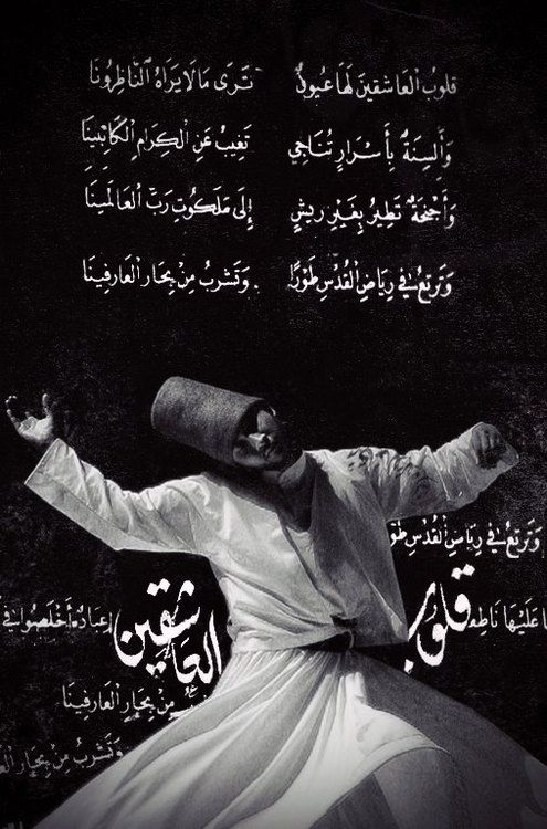 قلوب العاشقين لها عيون للشاعر الحلاج Rare Words Beautiful Arabic Words Fact Quotes