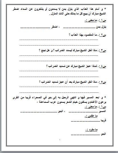 ملزمة اسئلة فى اللغة العربية للصف السادس الابتدائى الترم الاول Exam Save Sheet Music