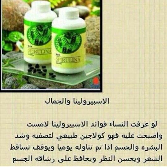 الاسبيرولينا كولاجين طبيعي Health And Beauty Beauty Care Health