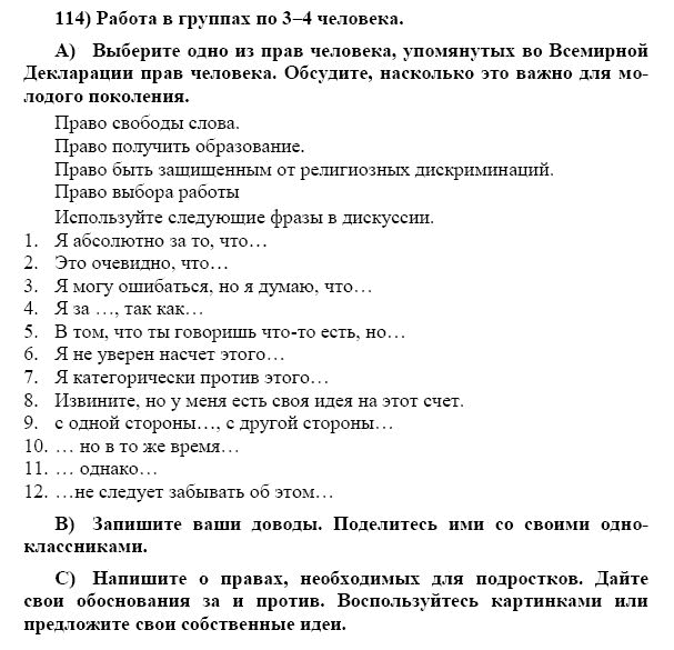 Смотреть текст электронных учебников по английскому языку 10 класс биболетова