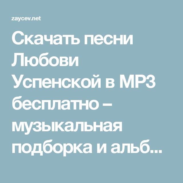 Любовь успенская альбом mp3 скачать бесплатно