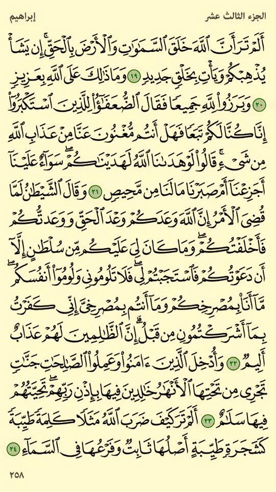 ١٩ : ٢٤- إبراهيم / ألم تر أن الله خلق السموات والأرض بالحق | Math, Math  equations, Sheet music