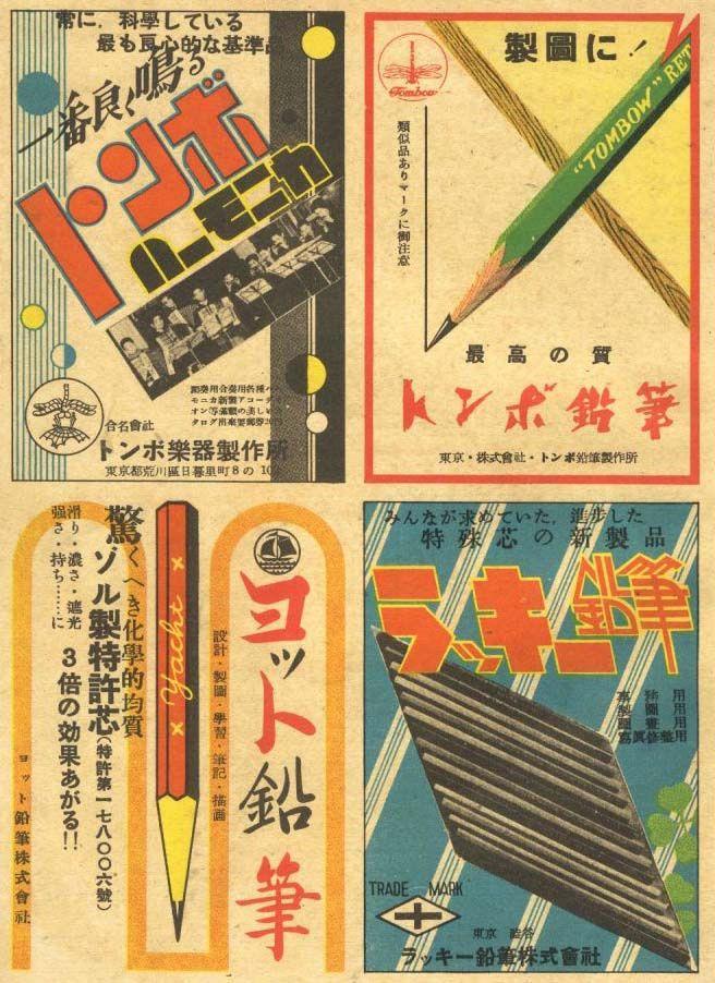 PILOT fountain pen VINTAGE ad poster japan 1937 24X36 hot unique PRIZED ART