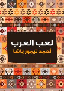 تحميل كتاب لعب العرب Pdf أحمد تيمور باشا Internet Archive The Borrowers Books