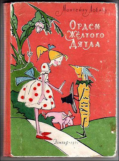 Обложка детской книги в СССР 60-80 гг. Часть вторая ...