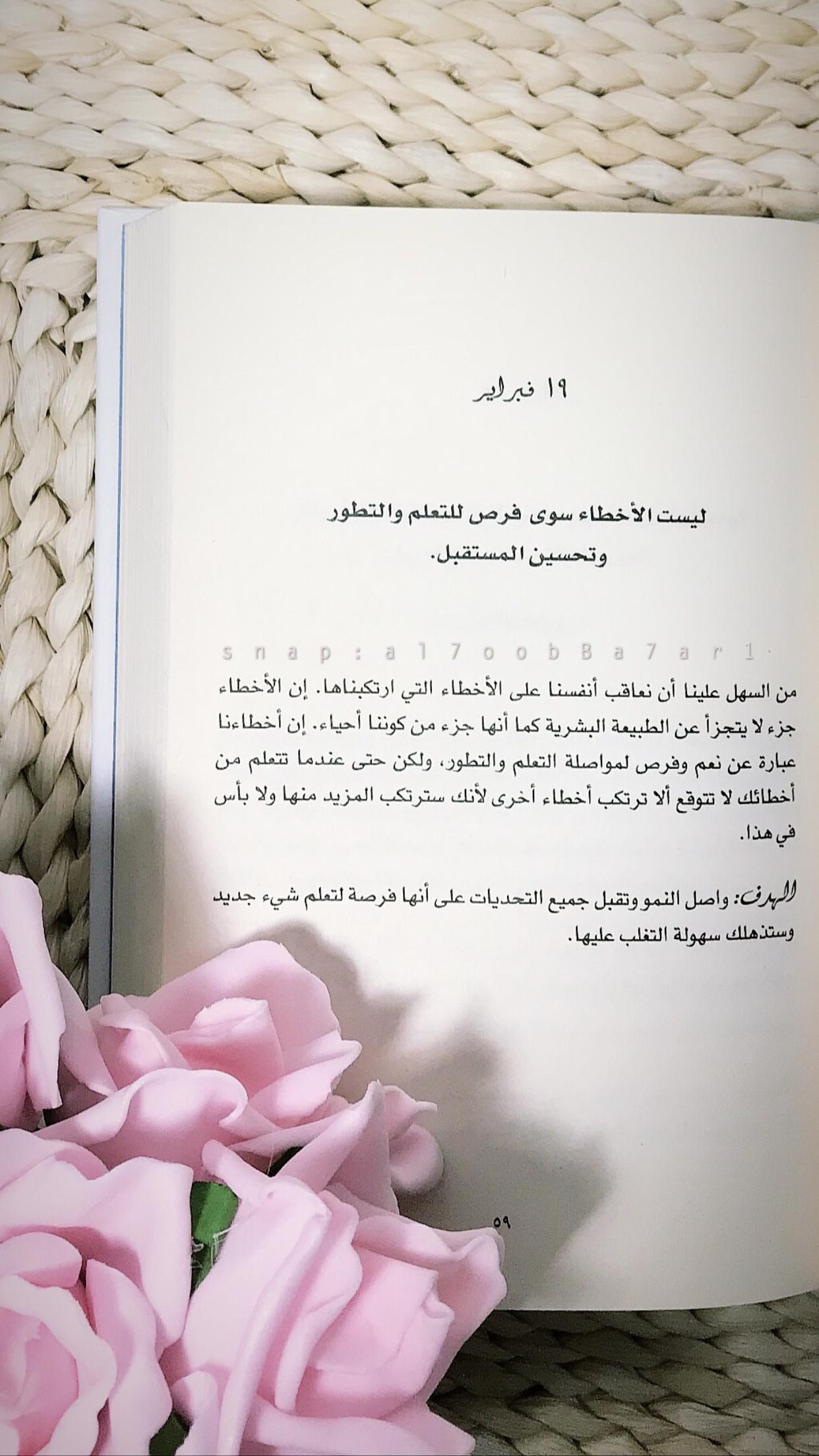 إن الأخطاء ليست سوى فرص لـ التعلم والتطور وتحسين المستقبل تقبل جميع التحديات على أنها فرصة لـ تعلم شيء جديد Arabic Quotes Qoutes Positivity