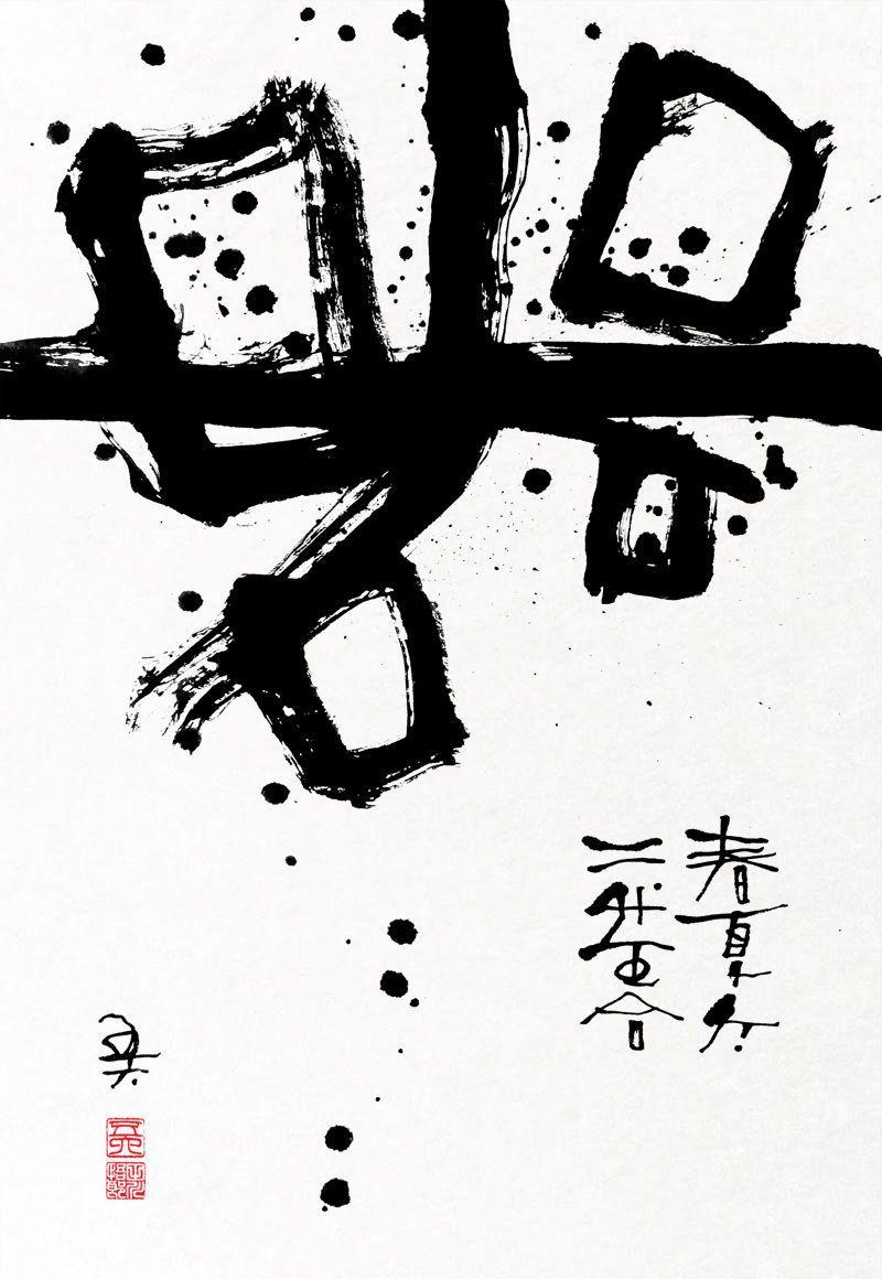 快乐署假生活假日生活卡通人物矢量素材矢量图片hanmaker ÿ Japanese