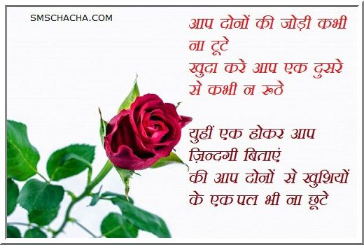 Wedding Anniversary Messages In Hindi