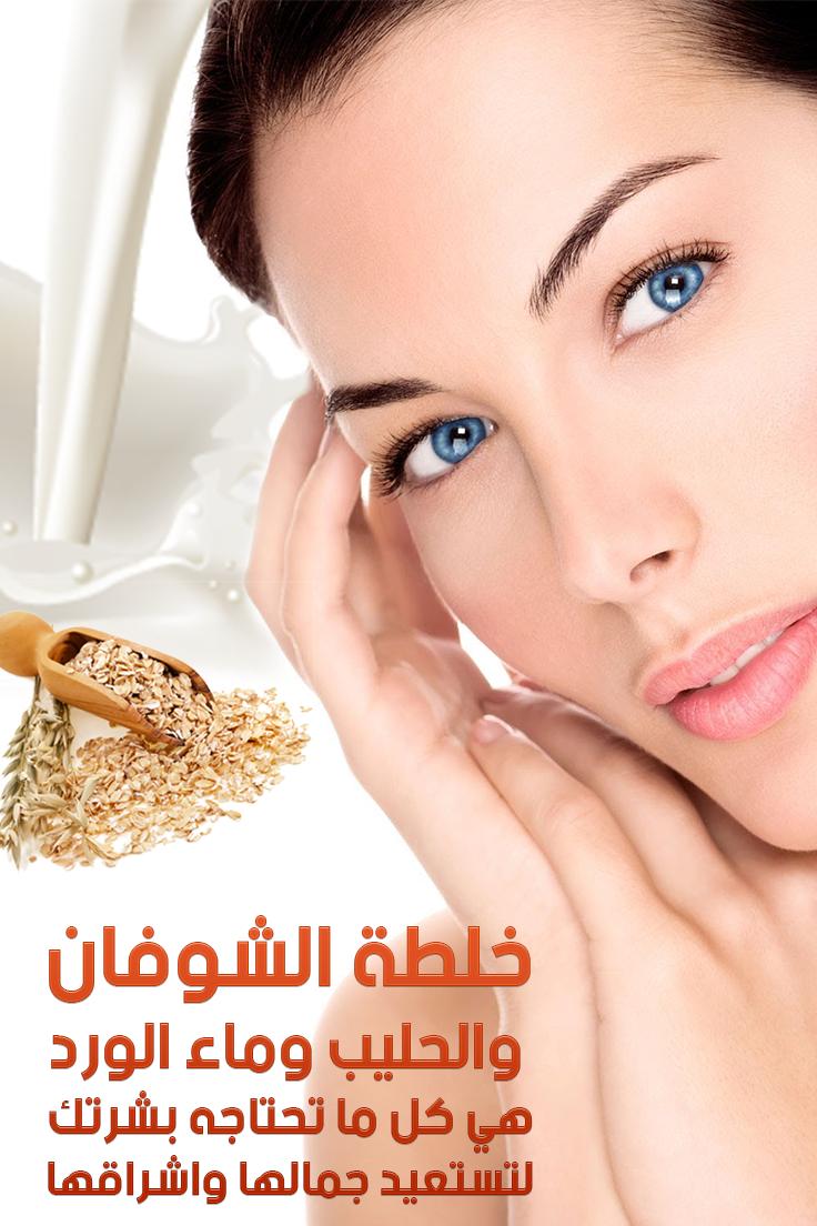 خلطة الشوفان والحليب وماء الورد هي كل ما تحتاجه بشرتك لتستعيد جمالها Body Skin Care Beauty Skin Beauty Skin Care Routine