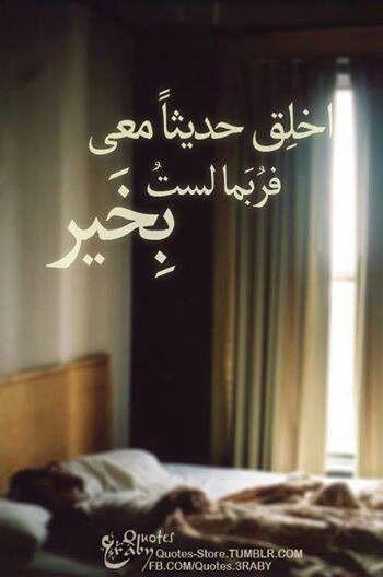 فلربما لست بخير Words Quotes L Quotes Arabic Quotes