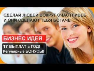 Можно ли заработать в интернете в орифлейм отзывы смотреть онлайн ставка на любовь