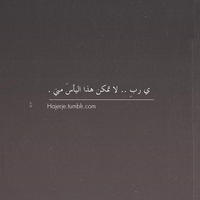 صور دعاء لتخفيف اليأس Sowarr Com موقع صور أنت في صورة Islamic Quotes Quotes Arabic Words