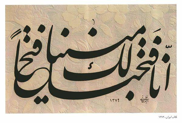 انا فتحنا لک فتحا مبینا Islamic Calligraphy Islamic Art Calligraphy Art