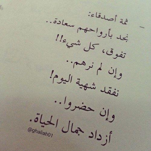 ثمة أصدقاء Friends Quotes Mixed Feelings Quotes Rare Words