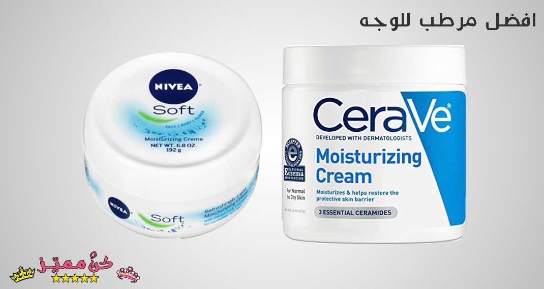 افضل مرطب للوجه طبي و طبيعي افضل 5 كريمات مرطبة للوجه Best Natural And Medical Moisturizer 5 Best Mo Moisturizer Cream Best Moisturizer Moisturizer