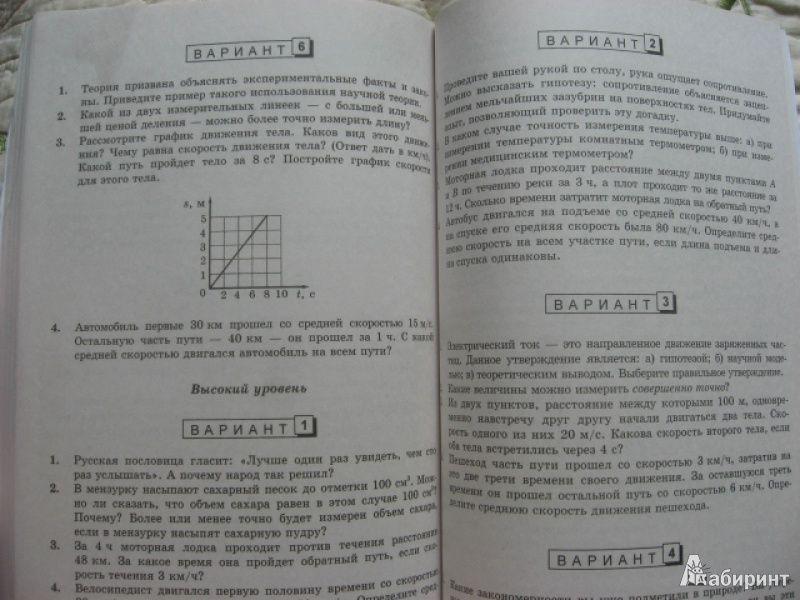 Гдз по алгебре 7 класс по физике самостоятельные и контрольные работы л.а.кирик
