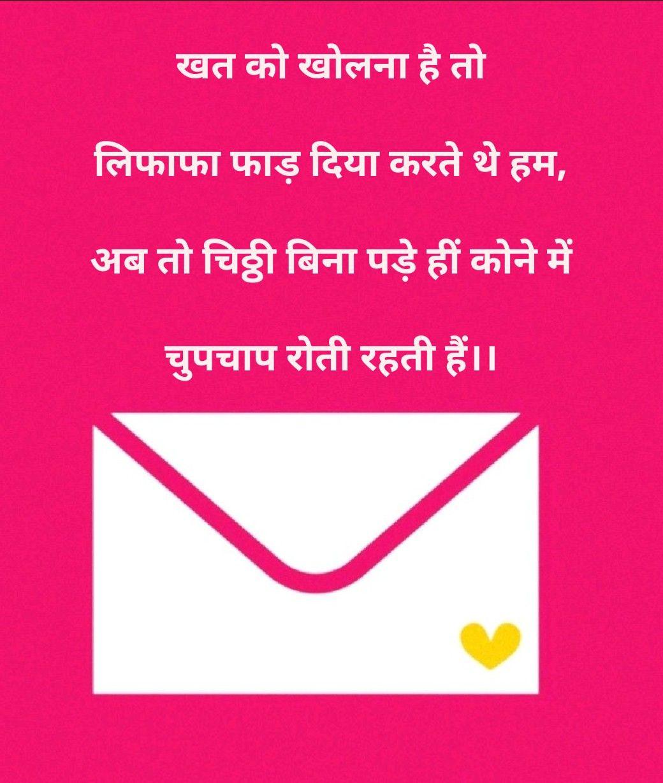 चिठ्ठी hindi words lines story short hindi Words